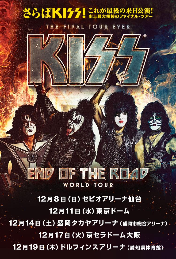 KISS 来日公演 特設サイト  KISS Special Site