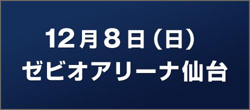 12月8日(日)ゼビオアリーナ仙台