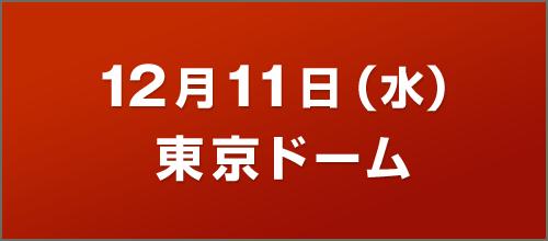 12月11日(水)東京ドーム