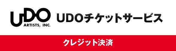 UDOチケットサービス クレジット決済